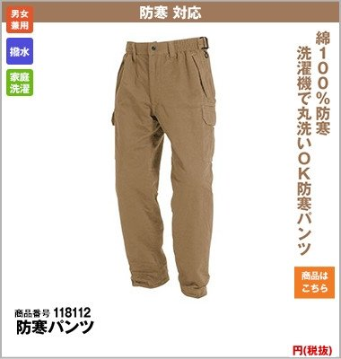 バートル8112防寒パンツ
