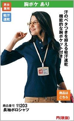 汗のベタつきを抑える吸汗速乾 機能的な胸ポケット付き 長袖ポロシャツ 203