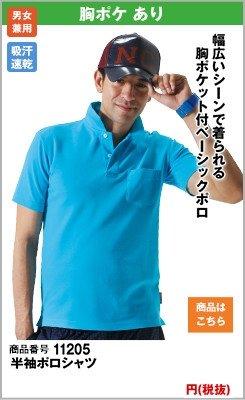 幅広いシーンで着られる胸ポケット付ベーシックポロ 半袖ポロシャツ 205