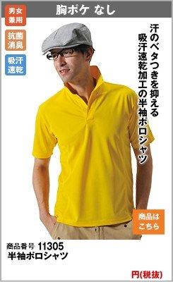 汗のベタつきを抑える吸汗速乾加工の半袖ポロシャツ 半袖ポロシャツ 305