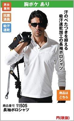 汗のべたつきを抑える吸汗速乾加工の長袖ポロシャツ 長袖ポロシャツ 505
