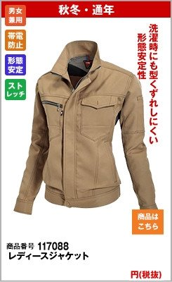 レディースジャケット