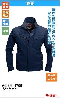 紺のジャケット