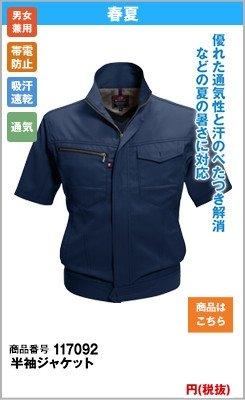 紺の半袖ジャケット