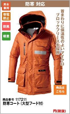 バートル7211防寒コート