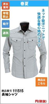ルバーの長袖シャツ