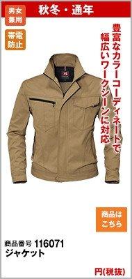 ベージュのジャケット6071