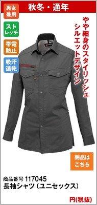 バートル7045 長袖シャツ