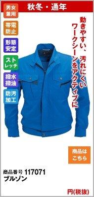 ブルーの作業服ブルゾン7071