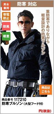 フード付きの防寒着