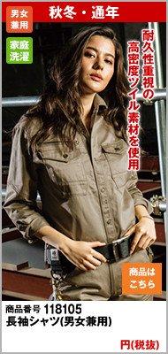 8105長袖シャツ