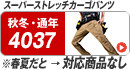 バートル4037