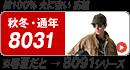 バートル8031