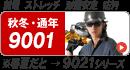 バートル9001