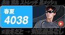 バートル4038