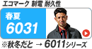 バートル6031