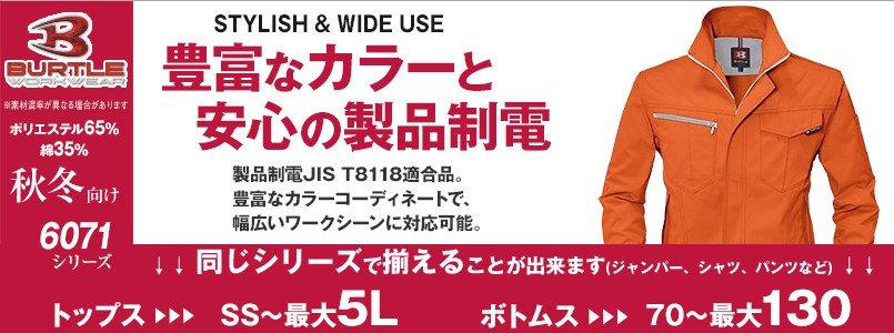 オレンジの作業服 6071シリーズ