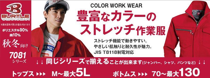 ストレッチ機能と、JIS T8118制電対応を備えた、カラー豊富なストレッチ作業服。