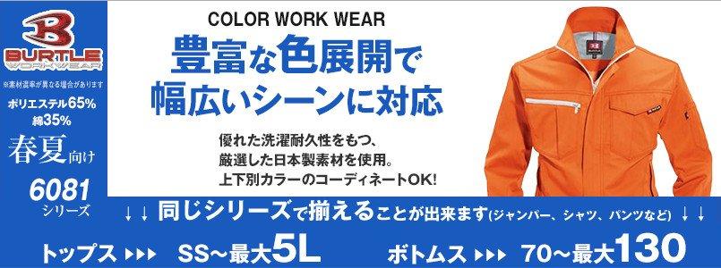 オレンジの作業服 6081シリーズ
