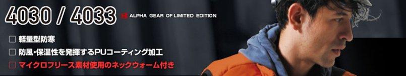 バートルの防寒4030シリーズ