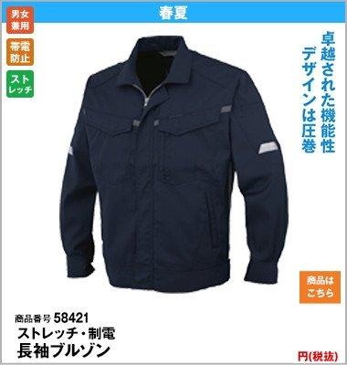 ストレッチ製品制電の長袖ブルゾン