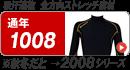 コーコス(co-cos) 1008