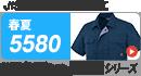 コーコス(co-cos) 5580