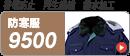 コーコス(co-cos) 9500