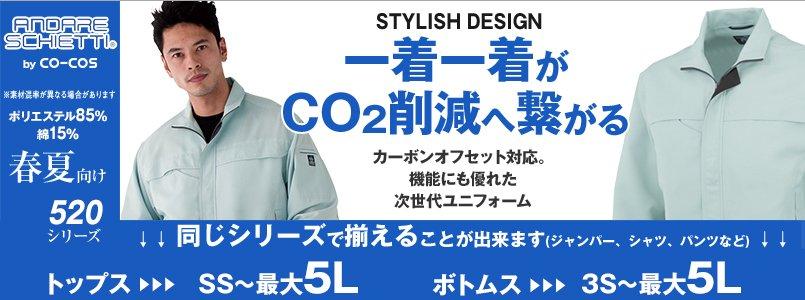 SS520シリーズ