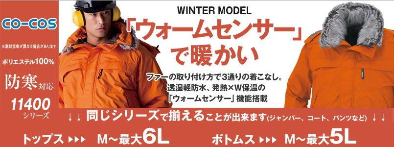 防寒11400シリーズ