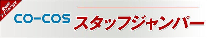 作業服コーコス スタッフジャンパー