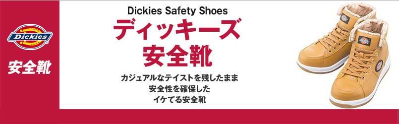 ディッキーズの安全靴