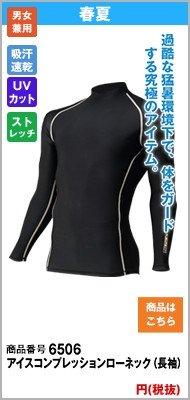 06 コンプレッションローネック半袖