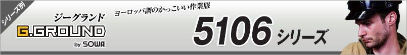 作業服G.GROUND(ジーグランド) 防寒5106シリーズ