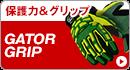 GATOR GRIPシリーズ