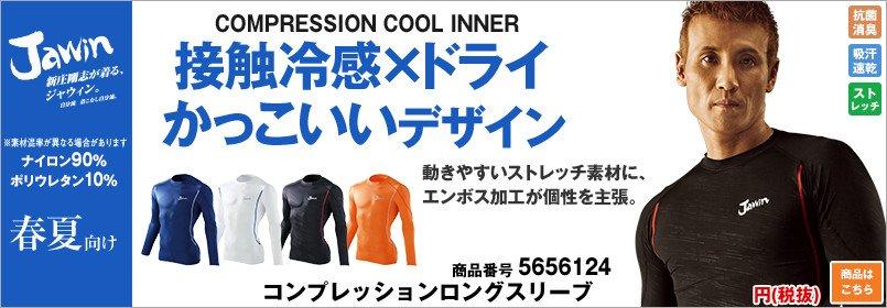さりげないバイアス柄がおしゃれ!涼しい着心地の新庄剛志モデルの作業着インナーJawin56124
