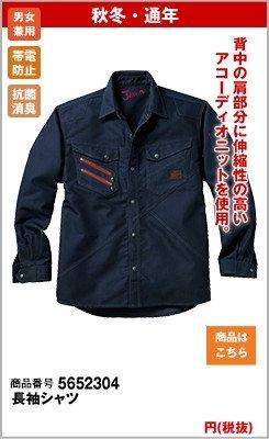 jawin長袖シャツ52304