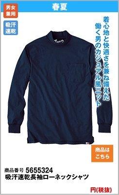 吸汗速乾長袖ローネックシャツ55324