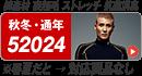 ジャウィン(jawin) 52024