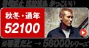 ジャウィン(jawin) 52100