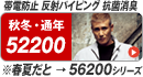 ジャウィン(jawin) 52200