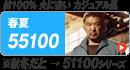 ジャウィン(jawin) 55100