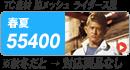 ジャウィン(jawin) 55400