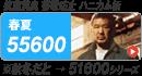 ジャウィン(jawin) 55600