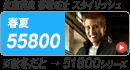 ジャウィン(jawin) 55800