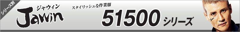 作業服JAWIN(ジャウィン) AW51500シリーズ