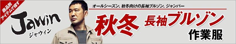 作業服JAWIN秋冬長袖ブルゾン