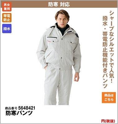 防寒パンツ 48421