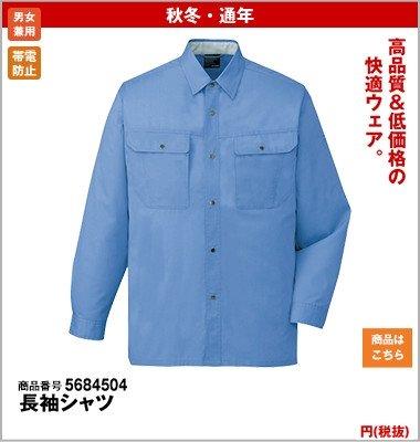 自重堂の長袖シャツ