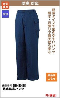 防寒パンツ 48461